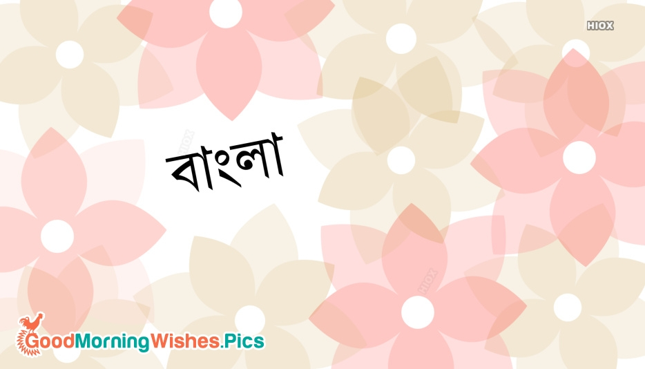 Good Morning In Bengali (বাংলা)