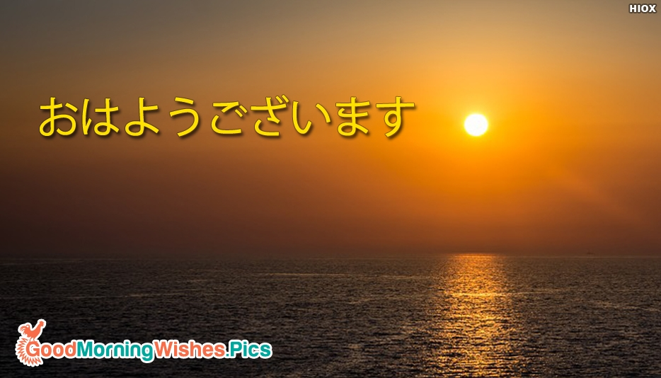 Good Morning My Dear In Korean Language : Good morning in japanese おはようございます goodmorningwishes pics