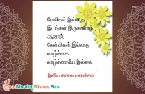 Good Morning With Quotes In Tamil