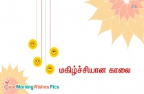 Happy Morning In Tamil