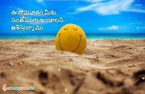 Have A Happy Monday In Telugu