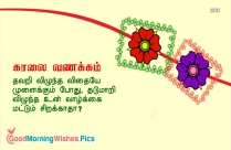 Tamil Good Morning Messages