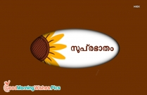Good Morning Wallpaper Malayalam