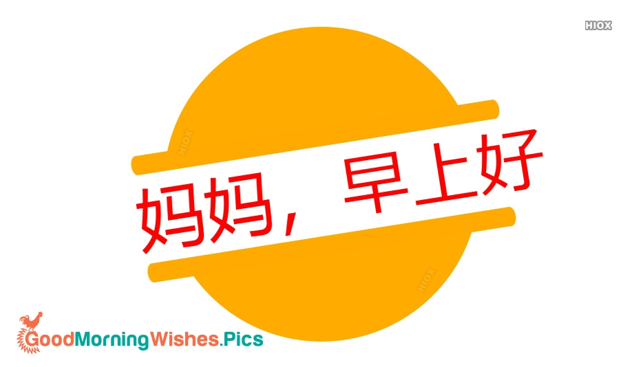Good Morning Mom (Chinese) 妈妈,早上好